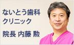 医療法人内藤会 ないとう歯科クリニック 理事長/院長 内藤 勲