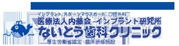 ないとう歯科クリニック|加古川市・稲美町・播磨町の歯科・歯医者・インプラント